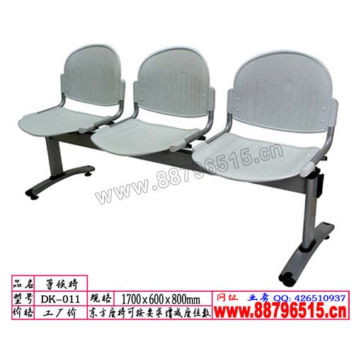 等候椅系列DK-011