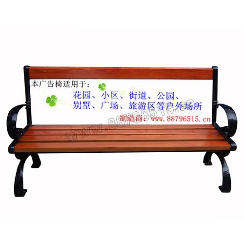 广告椅系列gg(2)
