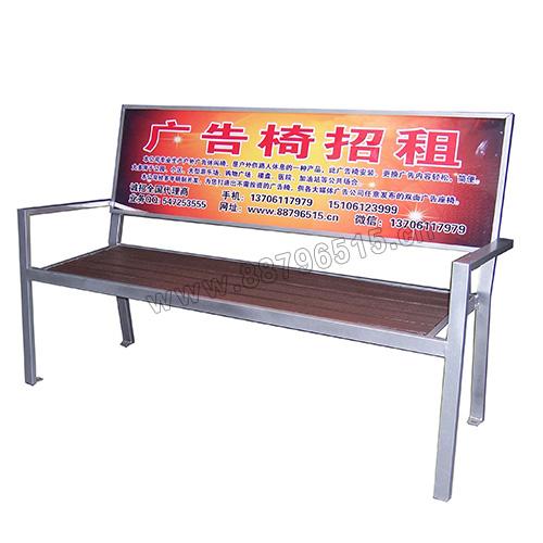 广告椅系列gg(4)